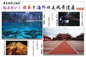 まえのかつみ写真展「伝えたい!日本と海外の美風景遺産」